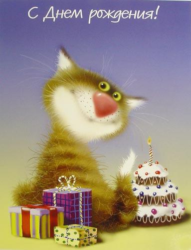 Поздравления с днём рождения котики фото 416