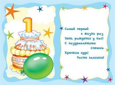 Поздравление мальчику с днём рождения 1 год