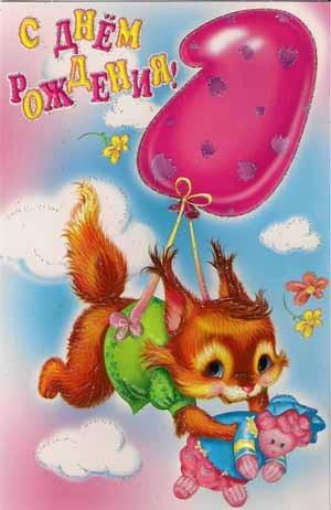 открытки с днем рождения годик:
