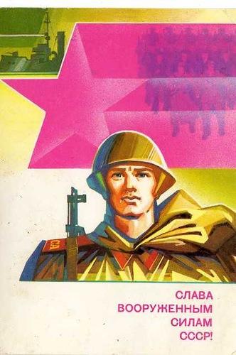ава армия: