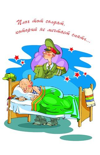 Картинки солдат прикольные к 23 февраля