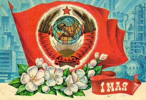 Коллекция старых открыток СССР с 1 Мая - 1 Мая 2014 - Наша Планета ...