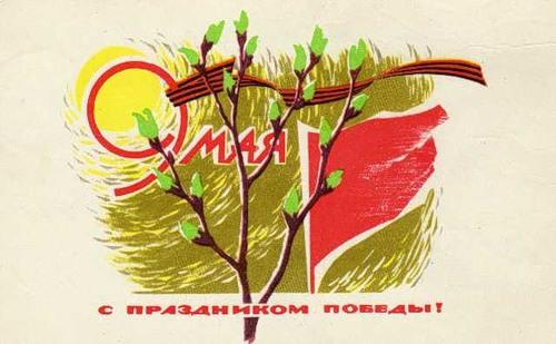 Старая советская открытка ссср на 9