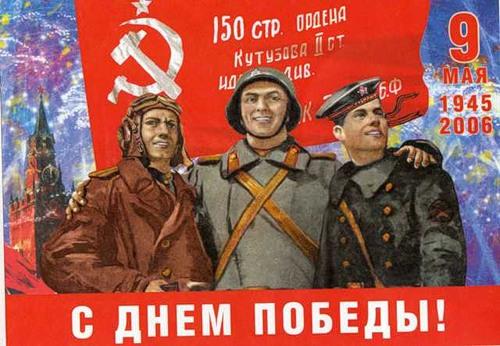 9 мая 1945, открытки к дню победы