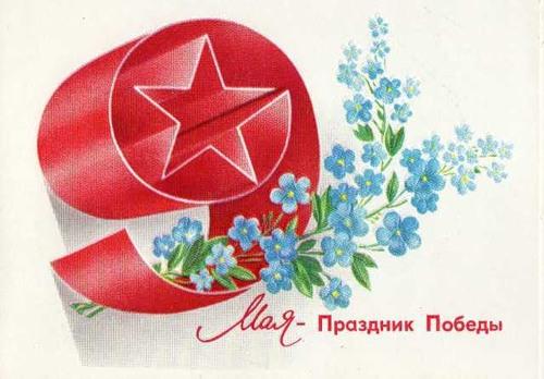 Плакат о 9 мая своими руками 70