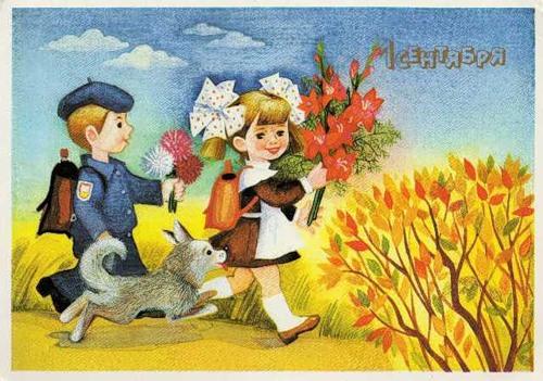 Картинки осень первый класс
