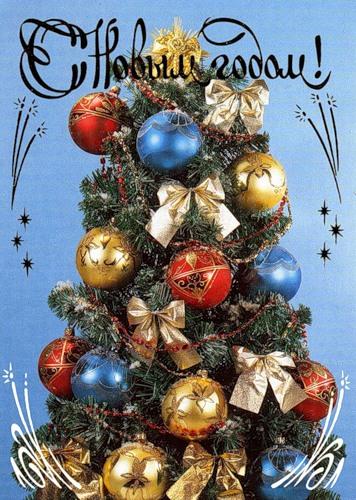 Открытка с новым годом с елкой своими руками
