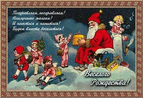 Открытки на Рождество - 6 Января 2011 ...