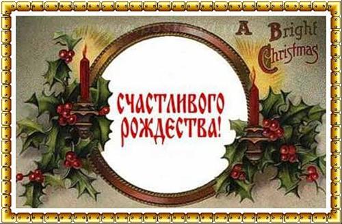 Рождество стихи открытки